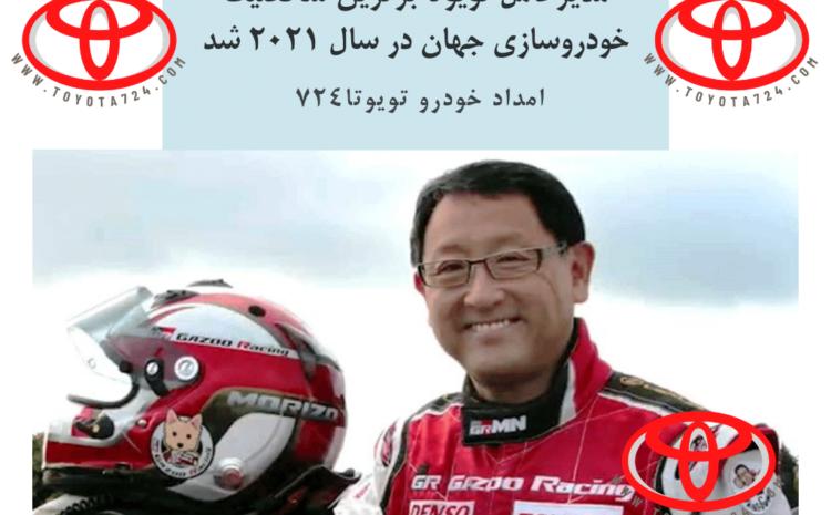 مدیرعامل تویوتا برترین شخصیت خودروسازی جهان در سال ۲۰۲۱ شد