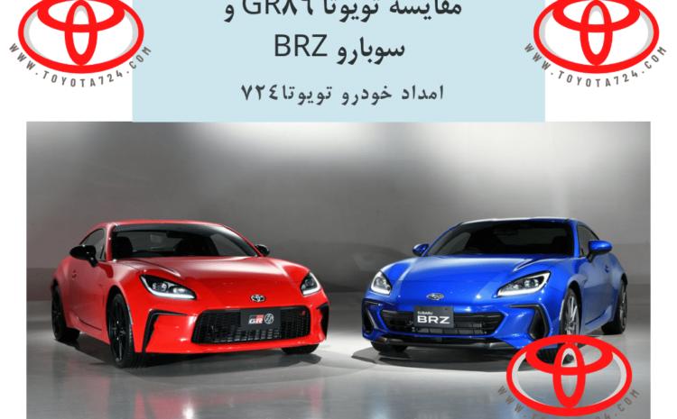 تویوتا GR86 و سوبارو BRZ جدید چه تفاوتهایی باهم دارند؟